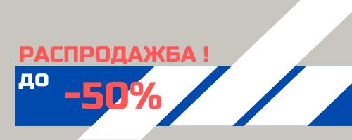 RASPRODAZBA -50